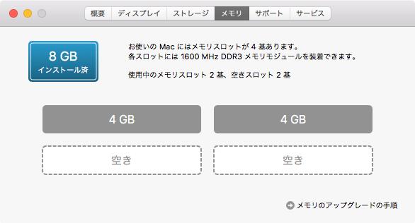 メモリ 8GBインストール済み