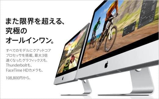 新iMac クアッドコア・サンダーボルト搭載