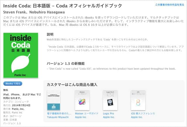 Inside Coda: 日本語版 - Coda オフィシャルガイドブック