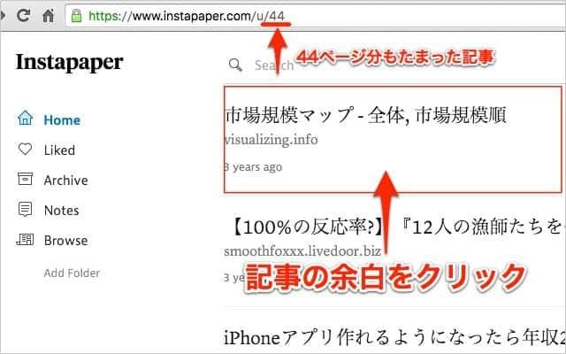 Instapaper 最後のページを表示