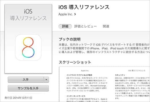 iT管理者必見のiOS導入リファレンスが無料公開