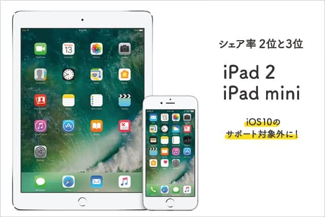 iPad 2とiPad mini がサポート対象から外れることが決定!iOS10サポート対象デバイス一覧。