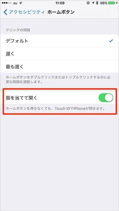 iOS 10 ホームボタン 指を当てて開く