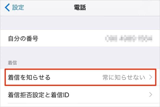 iOS 10にアップデートしたら「着信を常に知らせない」がデフォルト設定に!対処方法あり。