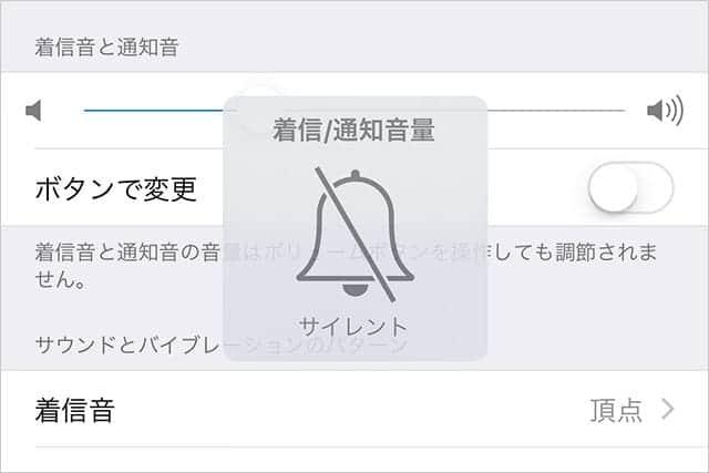 iOS 10.2 カメラとスクリーンショットの撮影音が劇的に小さくなった!マナーモードにすれば消える!