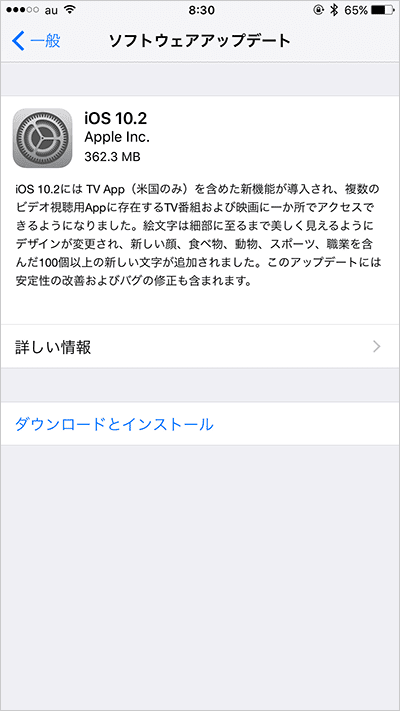 iOS 10.2 変更点まとめ