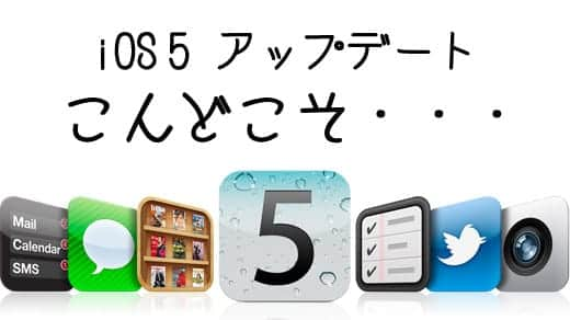 iOS 5 ソフトウェアアップデート 今度こそ・・・
