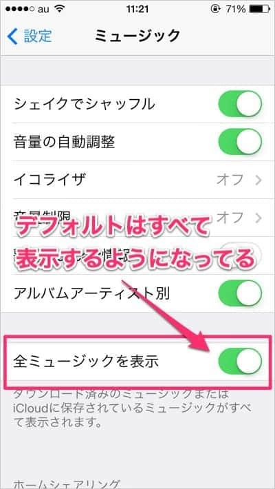 iOS 7 ミュージックアプリで全ミュージックファイルを表示させないように設定変更
