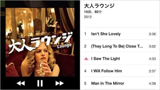 iOS 7 ミュージックアプリ 横向きアルバム表示