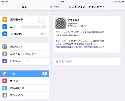 iOS 7.0.6 ソフトウェア・アップデート
