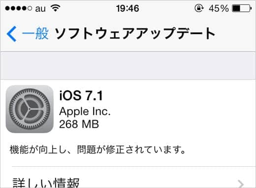 iOS 7.1 メジャーバージョンアップ