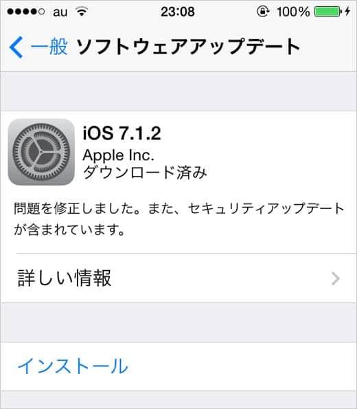 iOS 7.1.2 ソフトウェアアップデート