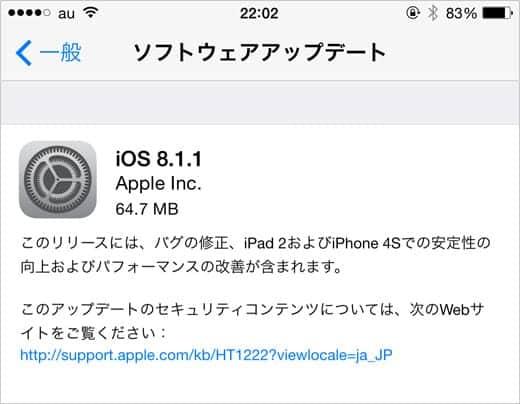 iOS 8.1.1 ソフトウェアアップデート