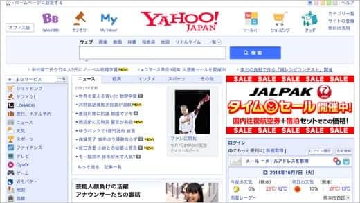 iOS 8 SafariでYahoo!Japanのトップページを見てみた