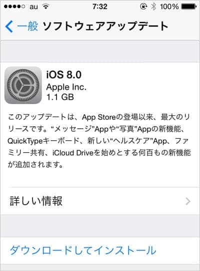 iOS 8 ソフトウェアアップデート