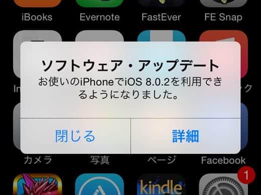 iOS 8.0.2 ソフトウェア・アップデートがリリース
