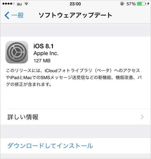 カメラロール復活!iOS 8.1 ソフトウェアアップデートがリリース