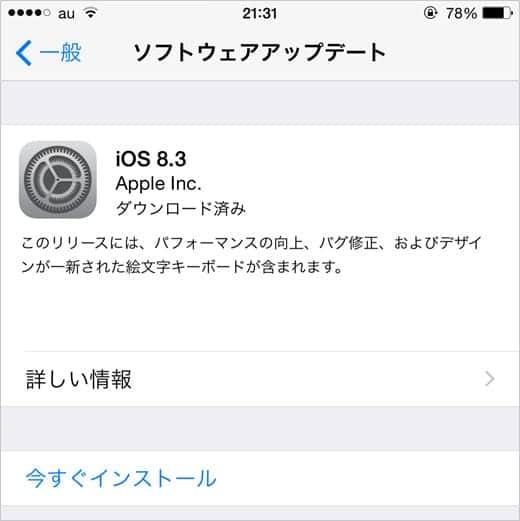 iOS 8.3 ソフトウェアアップデート