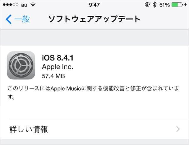 iOS 8.4.1 ソフトウェアアップデート