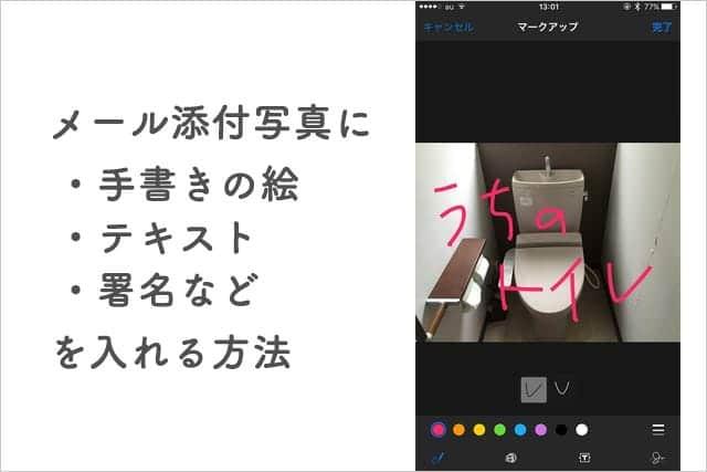 メールに添付する写真に絵・文字・署名などを簡単に入れる方法