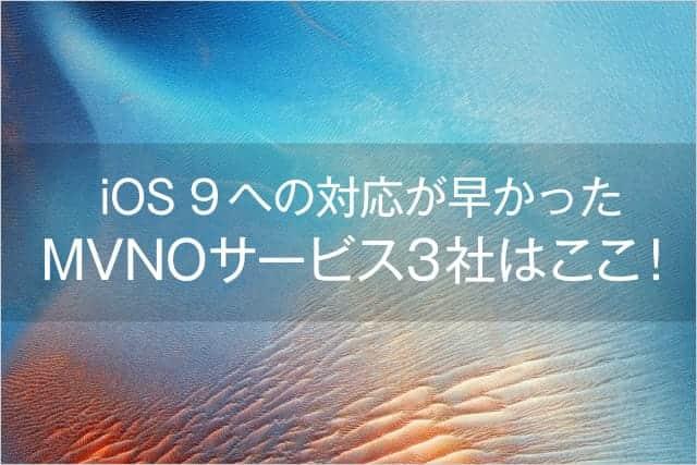 iOS 9への対応が早かったMVNOサービス3社はここ!