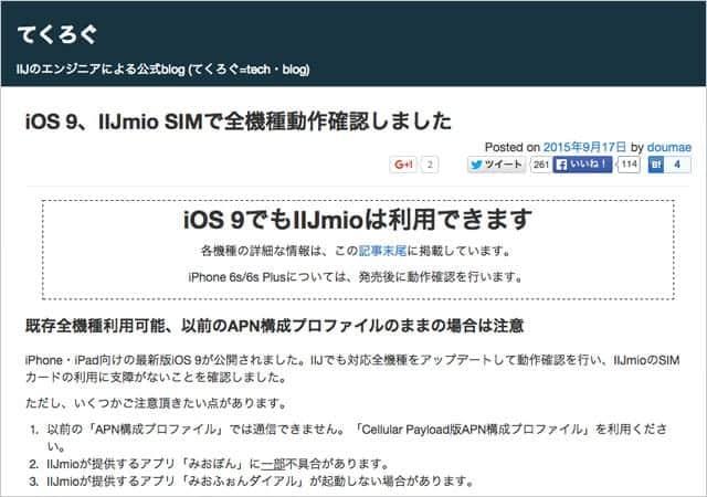 iOS 9、IIJmio SIMで全機種動作確認しました