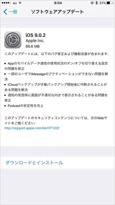 iOS 9.0.2 ソフトウェアアップデート内容