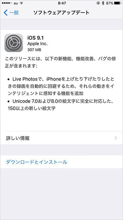 iOS 9.1 新機能、機能改善、バグ修正