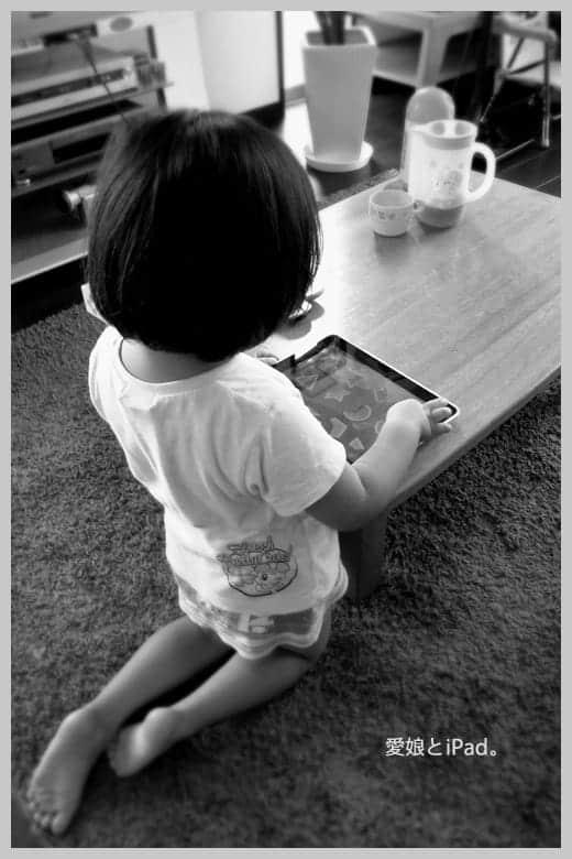 愛娘とiPadの写真