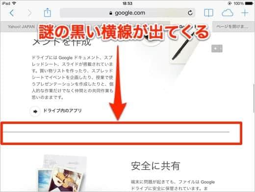 iPad Safariに出てくる謎の黒い横線