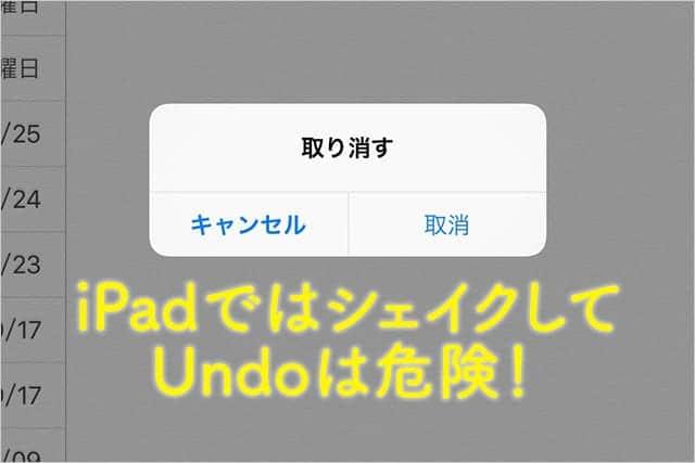 iPadではシェイクしてUndoは危険!