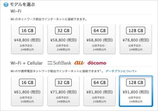アップル SIMフリーのiPadを販売開始