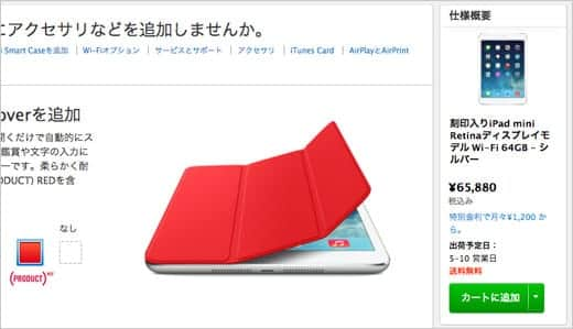iPad mini用のスマートカバーを選択