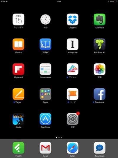 iPad mini 真っ黒な壁紙を設定したホーム画面