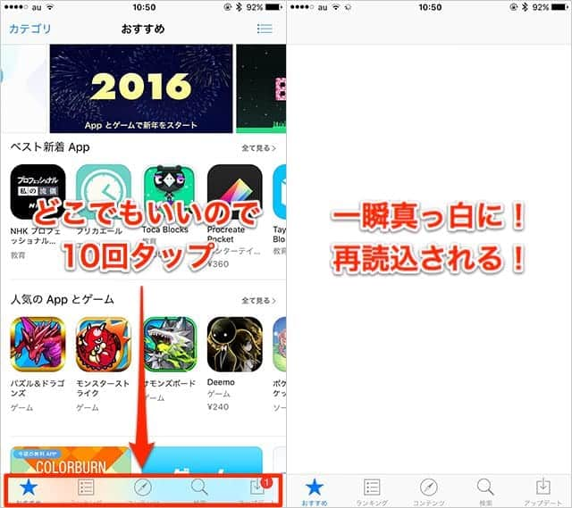 App Storeで10回タップ