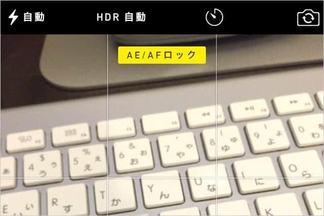 iPhoneのカメラでAE(露出)やAF(ピント)をロックする