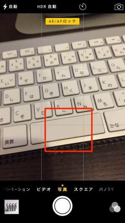 iPhoneのカメラ AE AFロックが表示された