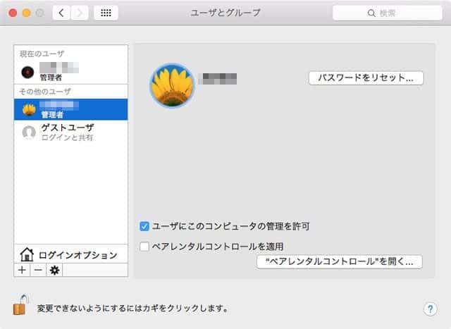 Macに新しいユーザを追加