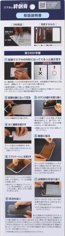 スマホの絆創膏 使用方法