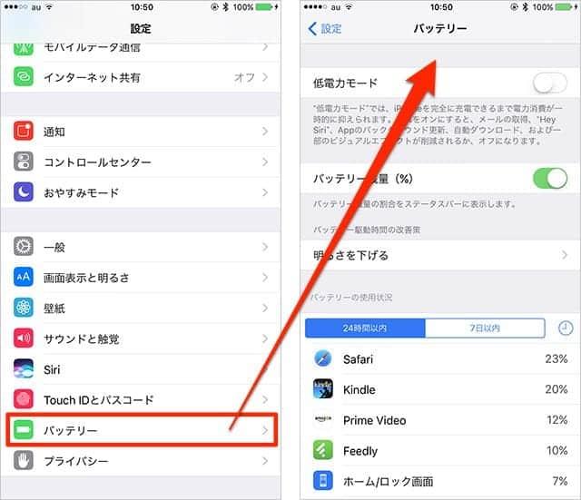 iPhone「設定」→「バッテリー」