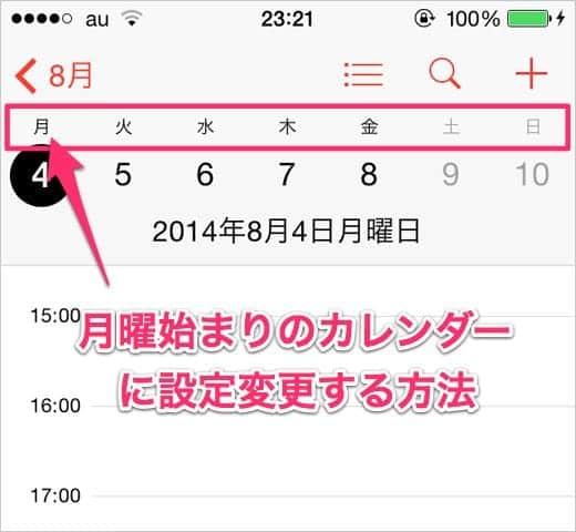 iPhoneのカレンダーで日曜→月曜始まりに変更する方法