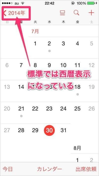 iPhoneのカレンダーアプリ 標準は西暦