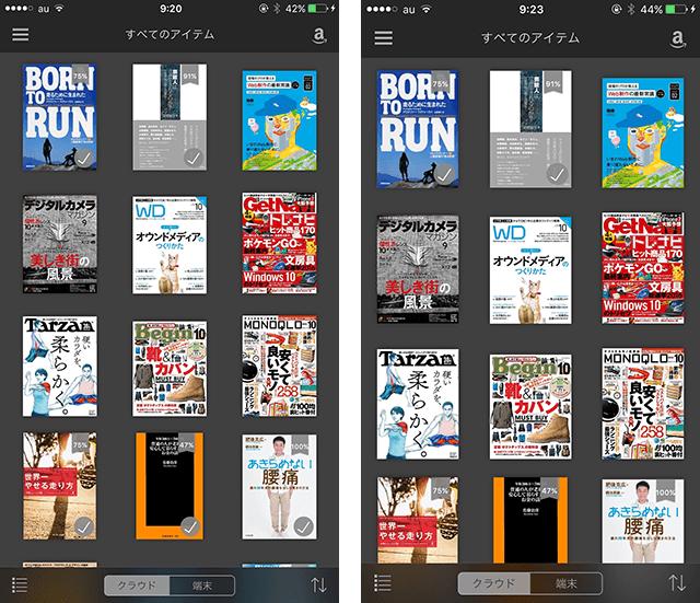 kindle一覧画面 iPhone Plusと標準モデルの見え方の違い