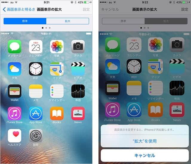 iPhone 画面表示の拡大
