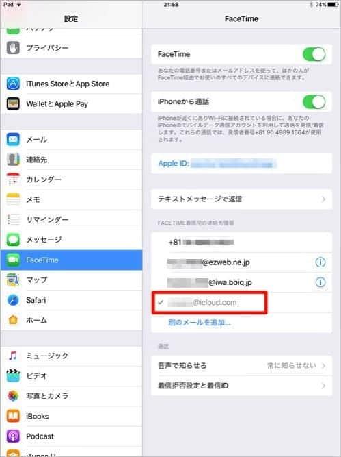 iPadのFaceTime設定