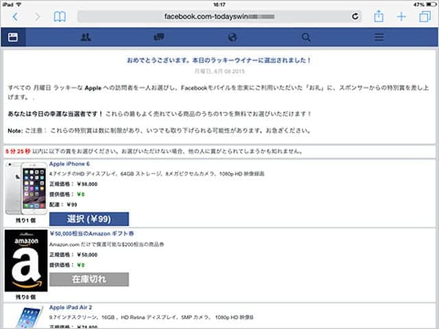 当選サイトの表示例