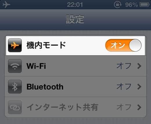 iPhone 機内モード