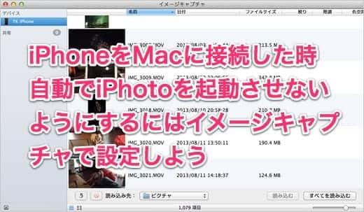 iPhoneをMacに接続した時、自動でiPhotoを起動させないようにする方法