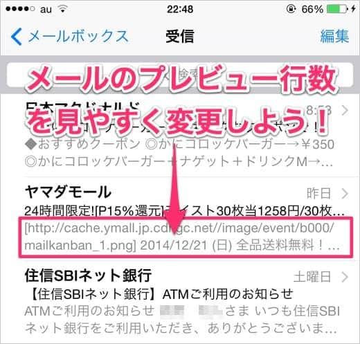 iPhoneのメールでプレビュー行数を見やすく変更する方法