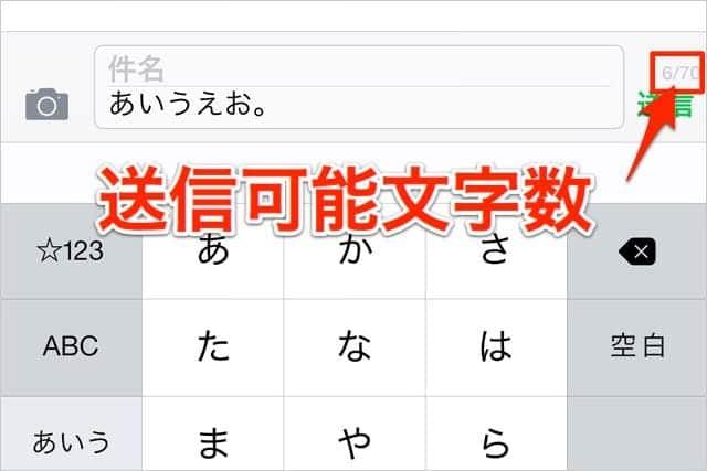 メッセージアプリでSMSで送信可能な文字数を表示する方法